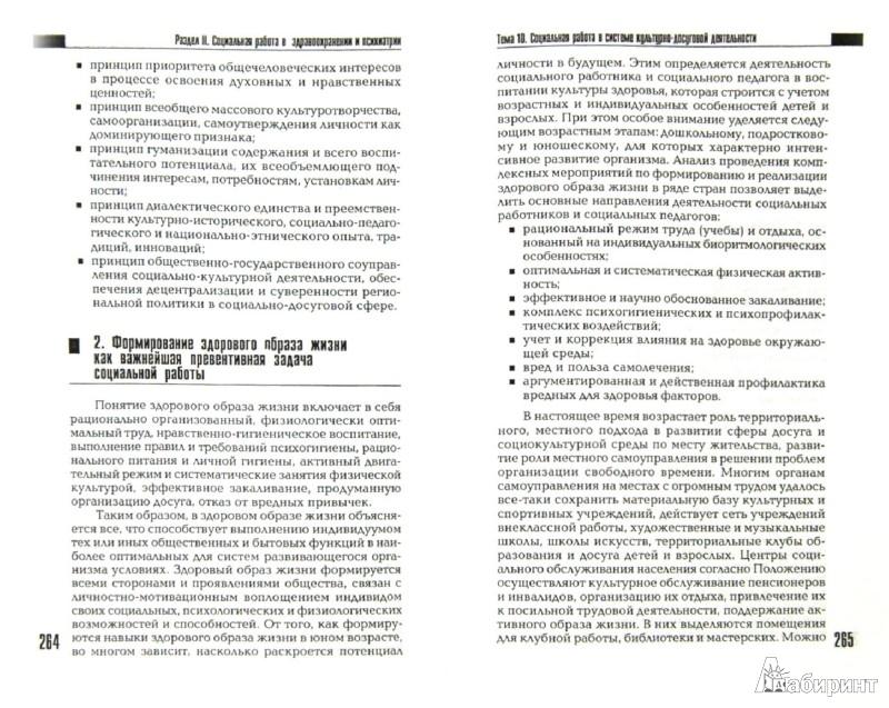 Иллюстрация 1 из 20 для Теория социальной работы. Учебное пособие для вузов - Фирсов, Студенова | Лабиринт - книги. Источник: Лабиринт