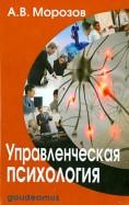 Управленческая психология. Учебник для студентов высших и средних специальных учебных заведений