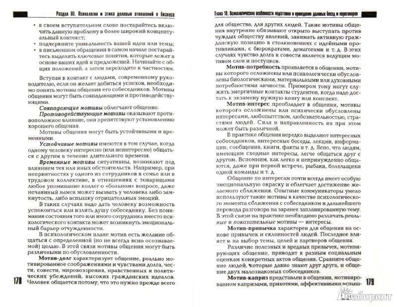 Иллюстрация 1 из 2 для Управленческая психология. Учебник для студентов высших и средних специальных учебных заведений - Александр Морозов | Лабиринт - книги. Источник: Лабиринт