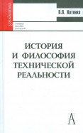 История и философия технической реальности. Учебное пособие для вузов