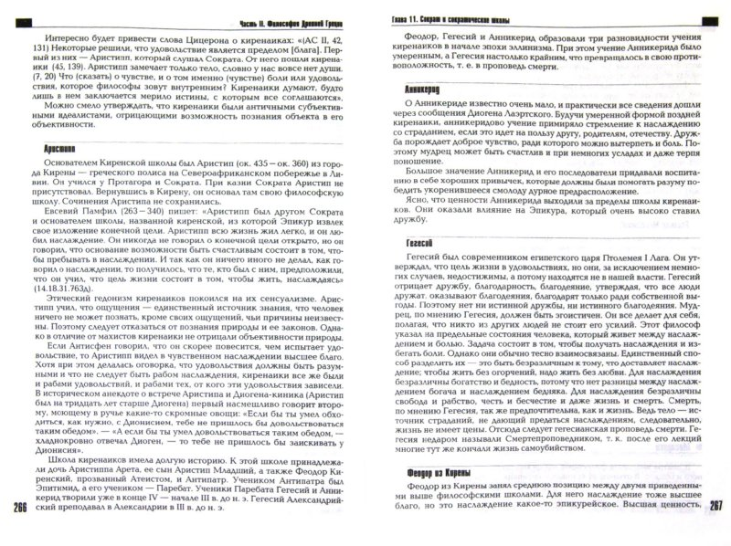 Иллюстрация 1 из 5 для История философии Древнего мира - Арсений Чанышев | Лабиринт - книги. Источник: Лабиринт