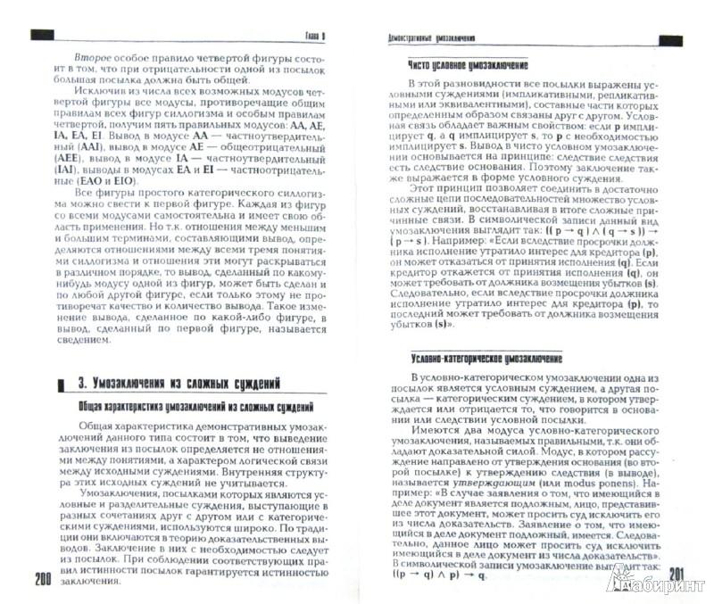 Иллюстрация 1 из 26 для Логика для юристов - Валерий Малахов | Лабиринт - книги. Источник: Лабиринт