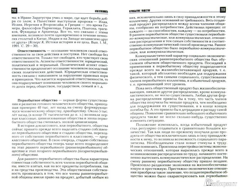 Иллюстрация 1 из 7 для Социальная философия. Учебный словарь - Гобозов, Грехнев, Зазаева | Лабиринт - книги. Источник: Лабиринт