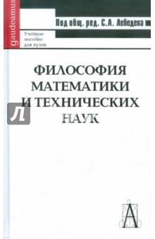 Философия математики и технических наук: Учебное пособие для ВУЗов