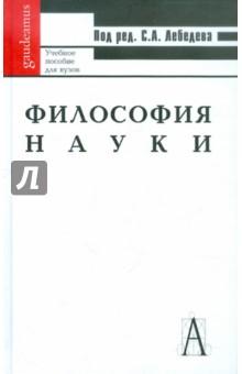 Философия науки: Учебник для вузов е а гусева в е леонов философия и история науки учебник