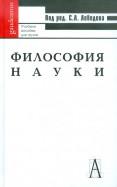 Философия науки: Учебник для вузов