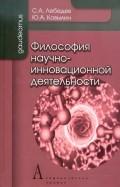 Философия научно-инновационной деятельности. Монография