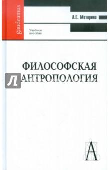 Философская антропология. Учебник для вузов философская антропология и философия культуры