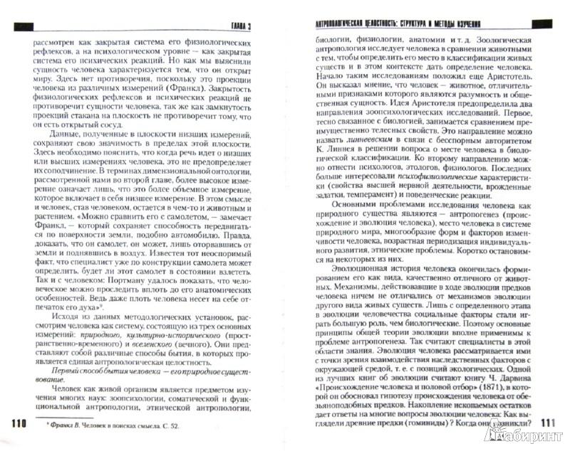 Иллюстрация 1 из 18 для Философская антропология. Учебник для вузов - Любовь Моторина | Лабиринт - книги. Источник: Лабиринт