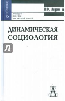Динамическая социология. Учебное пособие для высшей школы