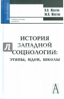 История западной социологии: этапы, идеи, школы. Учебное пособие для ВУЗов