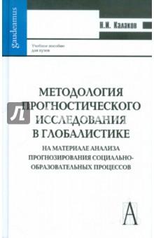 Методология прогностического исследования в глобалистике екатерина игоревна алексеевская законы развития судебной системы