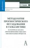 Методология прогностического исследования в глобалистике