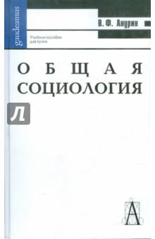 Общая социология. Учебное пособие для ВУЗов