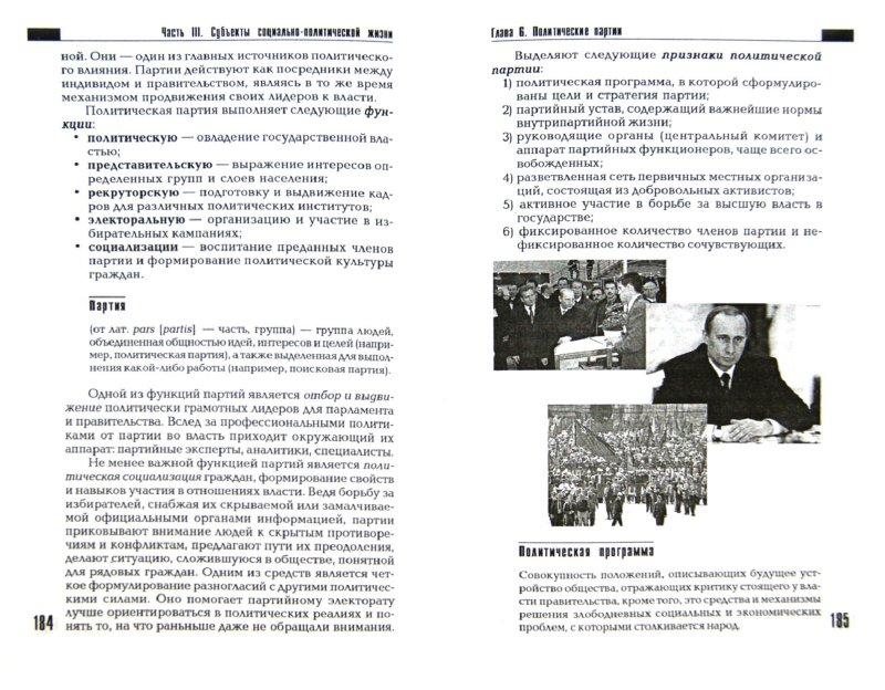 Иллюстрация 1 из 2 для Основы социологии и политологии - Альберт Кравченко   Лабиринт - книги. Источник: Лабиринт