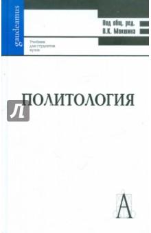 Политиология: Учебник для вузов велоседло selle royal respiro soft