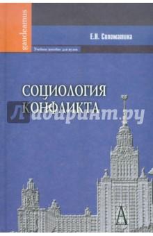 Социология конфликта. Учебное пособие для вузов от конфликта к нормализации советско югославские отношения в 1953 1956 годах