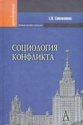 Социология конфликта. Учебное пособие для вузов