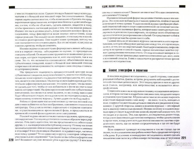 Иллюстрация 1 из 18 для Стратегия кейс стади: методология исследования и преподавания - Масалков, Семина | Лабиринт - книги. Источник: Лабиринт
