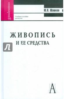 Живопись и ее средства. Учебное пособие для вузов