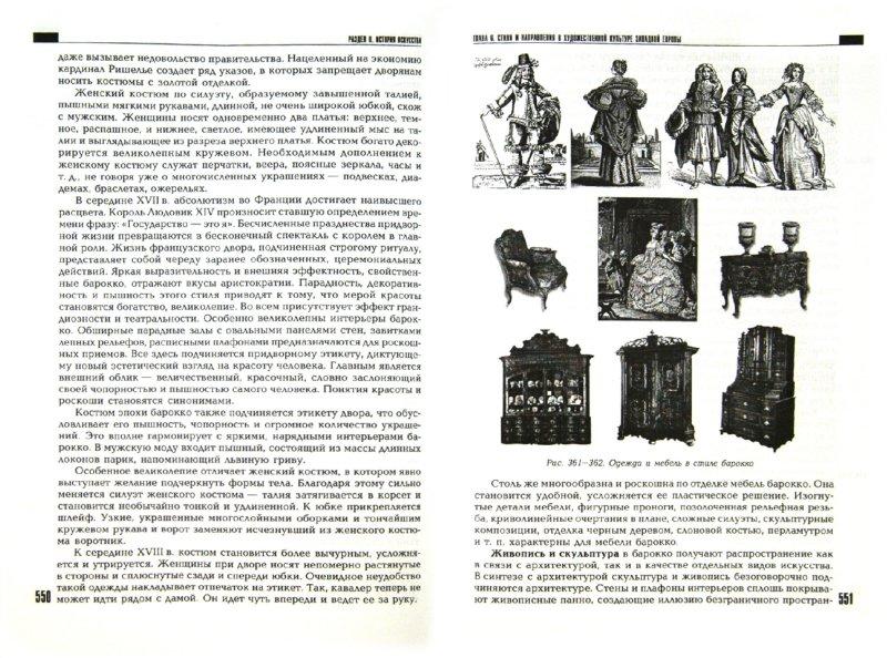Иллюстрация 1 из 16 для Изобразительное искусство. Учебник для ВУЗов - Ирина Кашекова | Лабиринт - книги. Источник: Лабиринт