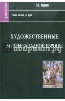 Художественные музеи Западной Европы: История и коллекции рапацкая л русская художественная культура учебное пособие