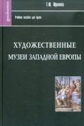 Художественные музеи Западной Европы. История и коллекции