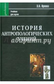История антропологических учений. Учебник для студентов педагогических вузов