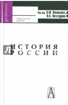 История России крот истории