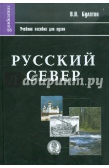 Русский Север: Учебное пособие для вузов