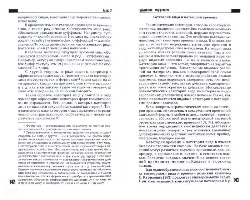 Иллюстрация 1 из 29 для Введение в языкознание - Вера Кочергина | Лабиринт - книги. Источник: Лабиринт