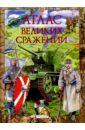 Виниченко Михаил Атлас великих сражений: Научно-популярное издание для детей.