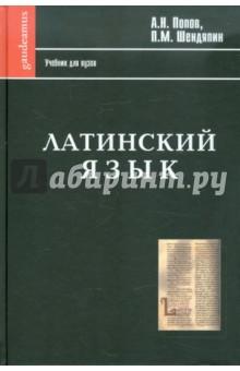 Латинский язык. Начальный курс, хрестоматия, грамматика, синтаксис, словари