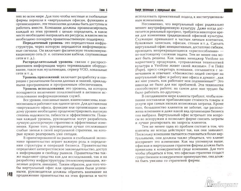 Иллюстрация 1 из 16 для Имидж фирмы: технология управления: учебное пособие - Феликс Шарков   Лабиринт - книги. Источник: Лабиринт