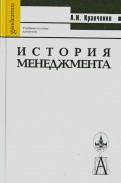 История менеджмента. Учебное пособие для вузов