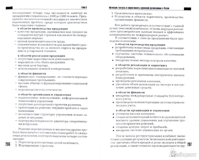 Иллюстрация 1 из 16 для Управление персоналом организации. Учебное пособие для студентов вузов - Маренков, Косаренко   Лабиринт - книги. Источник: Лабиринт