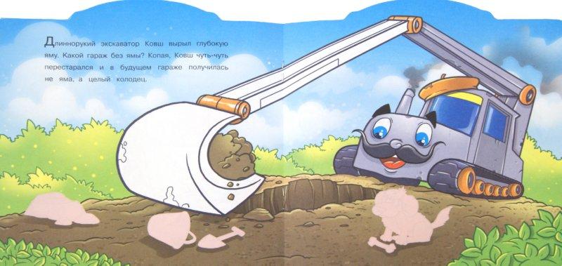 Иллюстрация 1 из 21 для Красавица Фиатка. Книжка с наклейками | Лабиринт - книги. Источник: Лабиринт
