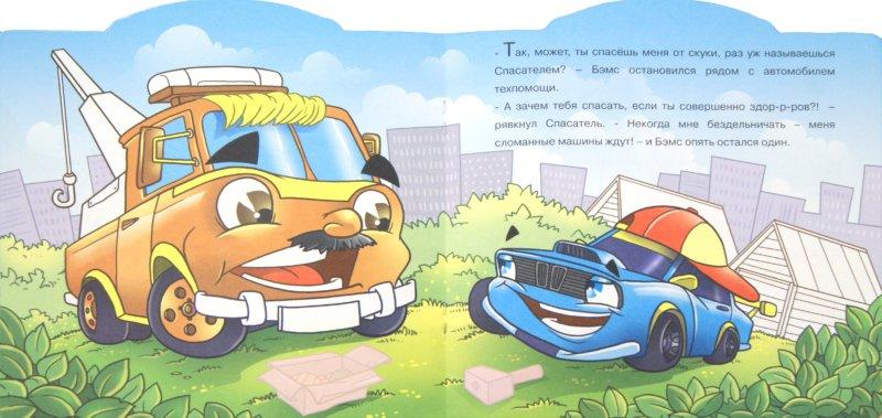 Иллюстрация 1 из 14 для Проказник Бэмс. Книжка с наклейками | Лабиринт - книги. Источник: Лабиринт
