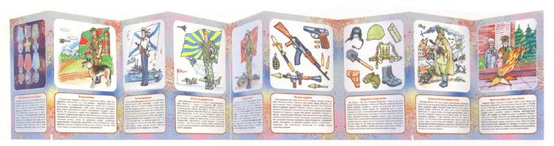 Иллюстрация 1 из 23 для Защитники Отечества. Информация для детей и родителей - Вера Шипунова | Лабиринт - книги. Источник: Лабиринт
