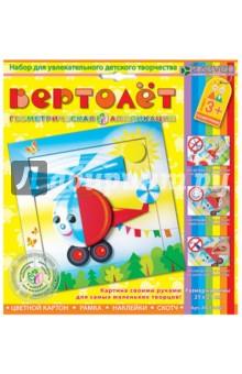 """Набор для изготовления картины """"Вертолет"""" (АБ 15-057)"""