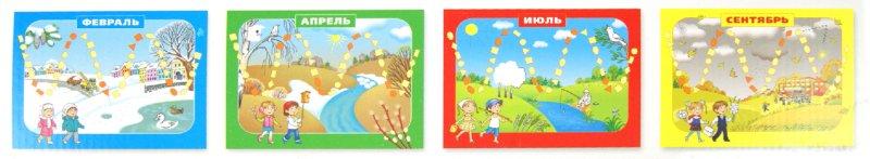 Иллюстрация 1 из 2 для Успех. Календарь. Демонстрационное пособие (с набором магнитов) для детей 6-7 лет | Лабиринт - книги. Источник: Лабиринт