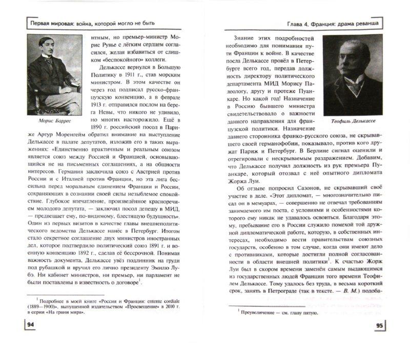 Иллюстрация 1 из 11 для Первая мировая: война, которой могло не быть - Василий Молодяков | Лабиринт - книги. Источник: Лабиринт