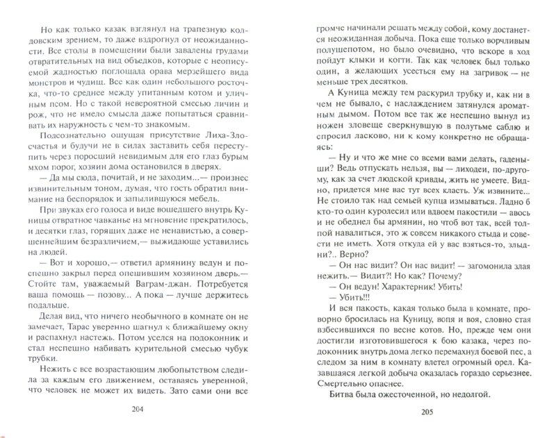 Иллюстрация 1 из 11 для Призрак и сабля - Олег Говда   Лабиринт - книги. Источник: Лабиринт