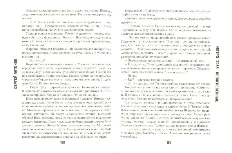 Иллюстрация 1 из 31 для Метро 2033. Непогребенные - Сергей Антонов | Лабиринт - книги. Источник: Лабиринт