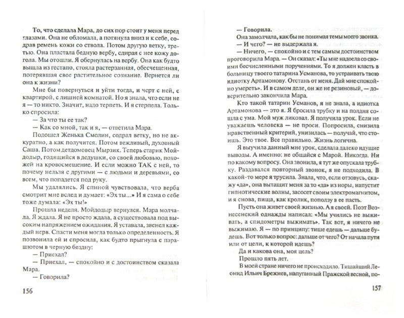 Иллюстрация 1 из 6 для Одна из многих - Виктория Токарева | Лабиринт - книги. Источник: Лабиринт