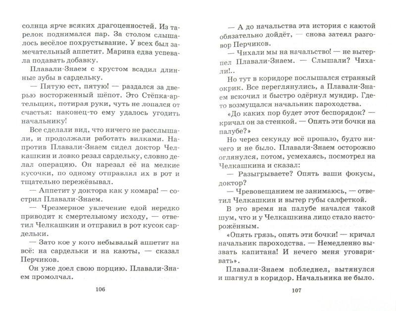 Иллюстрация 1 из 12 для Веселое мореплавание Солнышкина - Виталий Коржиков | Лабиринт - книги. Источник: Лабиринт
