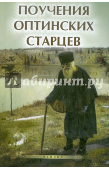 Поучения Оптинских старцев