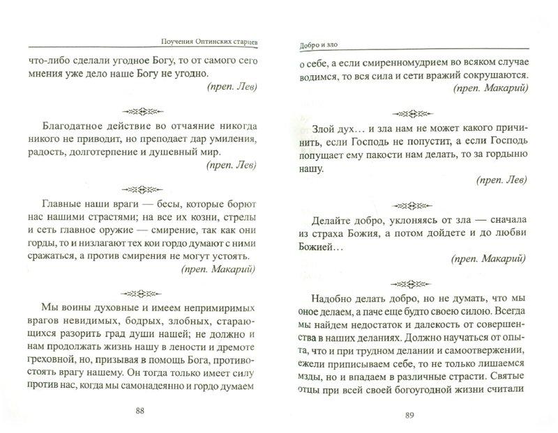 Иллюстрация 1 из 18 для Поучения Оптинских старцев - Елена Елецкая | Лабиринт - книги. Источник: Лабиринт