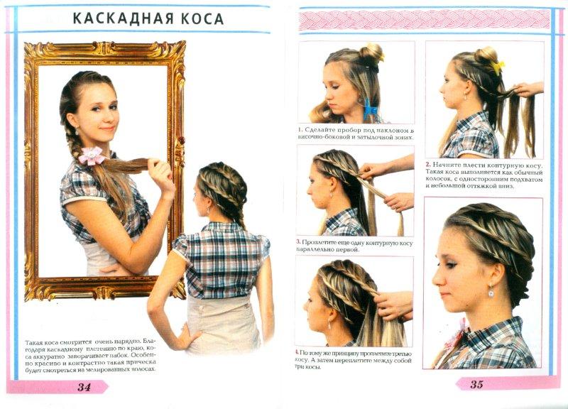 Иллюстрация 1 из 14 для Стильные косички для взрослых и детей. Искусство плетения - Тамара Тулаева | Лабиринт - книги. Источник: Лабиринт