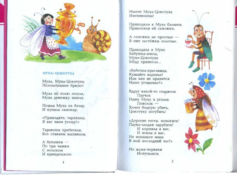 Иллюстрация 1 из 25 для У меня зазвонил телефон... - Корней Чуковский   Лабиринт - книги. Источник: Лабиринт